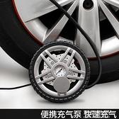 車胎檢測器車載充氣泵汽車打氣泵車用電動打氣筒便攜式輪胎應急胎壓計檢測錶YJT  【全館免運】