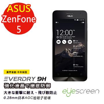 EyeScreen 華碩 ASUS Zenfone 5 Everdry AGC 9H 0.28mm 業界首創半年保固 防爆強化玻璃