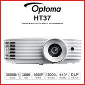 贈布幕+高級HDMI★24期免運★加價送布幕 Optoma 奧圖碼 HT37 3D劇院 1080P 高亮 1.3倍大變焦