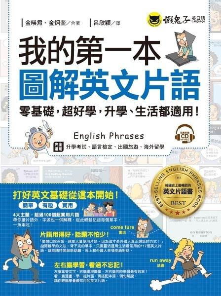 我的第一本圖解英文片語:零基礎,超好學,升學、生活都適用!(免...【城邦讀書花園】