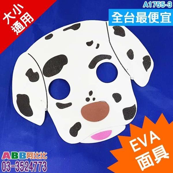 A1755-3_EVA動物面具_狗#面具面罩眼罩眼鏡帽帽子臉彩假髮髮圈髮夾變裝派對