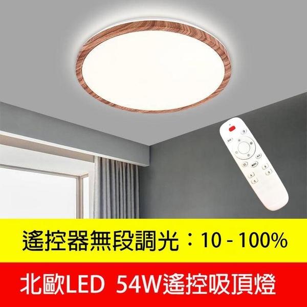 LED 54W 遙控吸頂燈