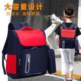 書包 6-12周歲男減負護脊後背包3-5年級兒童書包1-3年級女孩 coco衣巷