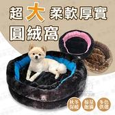 超大柔軟厚實圓絨窩 寵物窩 狗窩 保暖窩 保暖寵物窩 大狗寵物窩 貓窩 寵物窩墊 冬季保暖窩