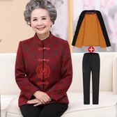 中老年女裝秋裝女60-70-80歲奶奶秋冬套裝老人衣服媽媽裝長袖外套 夢曼森居家