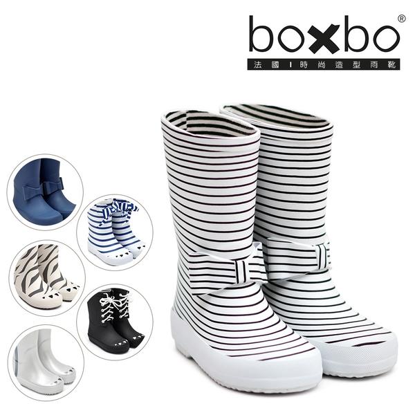 法國BOXBO 兒童雨鞋 / 雨靴-愛時尚系列-多款任選 (時尚兒童雨鞋 / 防水雨靴 / 防滑橡膠雨鞋)
