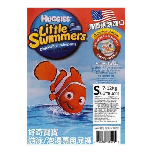 美國Huggies好奇寶寶 游泳尿褲-S(7-12kg)(2片/包)[衛立兒生活館]