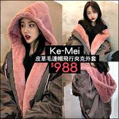 克妹Ke-Mei【ZT48524】原單!超厚皮草毛毛褶皺袖連帽假二件飛行夾克外套