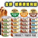 四個工作天出貨除了缺貨》Pet love》饌饗金饌狗罐系列多種口味80g/罐