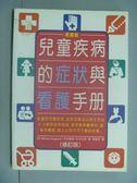 【書寶二手書T7/保健_LMM】兒童疾病的症狀與看護手冊-家庭版_周健安