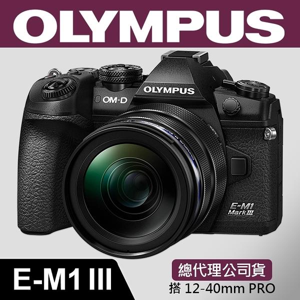【公司貨】Olympus OM-D E-M1 Mark III 套組 搭配 12-40 MM PRO F2.8 屮R3