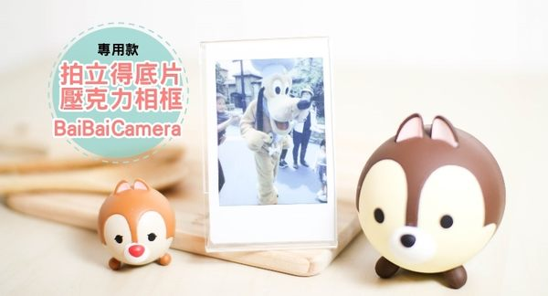 BaiBaiCamera 壓克力(單) 相框 可裝 拍立得空白底片 mini90 相片 底片 mini 8 50s 7s 25 90 mini8