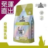 北歐艾格 H45916 幼貓與哺乳貓 0.4KG 貓飼料 送贈品【免運直出】