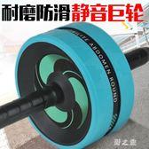 健腹輪 健腹輪男士腹肌輪家用運動滑輪收腹部健身器材初學者馬甲線女滾輪 CP3761【野之旅】