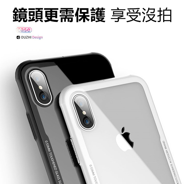 鋼化玻璃殼 iPhone XS 手機殼 矽膠軟邊 蜂窩防摔 玻璃殼 透明 保護套 防刮 保護殼 限量促銷