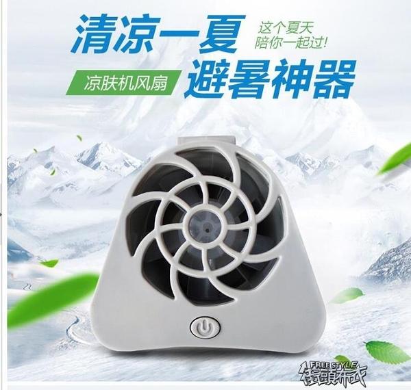 掛腰風扇 USB迷你散熱涼膚機腰掛腰間便攜式電風扇隨身空調扇  【快速出貨】