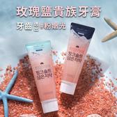 LG喜馬拉雅玫瑰鹽清涼貴族牙膏 (花香薄荷/冰淇淋薄荷) 100g 【AN SHOP】