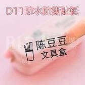 精臣D11防水防撕標籤姓名貼紙 透明款