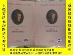 二手書博民逛書店罕見莫扎特鋼琴奏鳴曲集,2冊合售Y22233 [(奧)莫扎特 湖