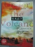 【書寶二手書T3/翻譯小說_HES】在火山下_麥爾坎.勞瑞