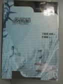 【書寶二手書T5/一般小說_OPH】多尾貓_謝瓊瑩, 艾勒里.昆恩