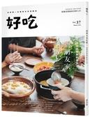 好吃37:到朋友家吃飯!理想的家與飲食生活【城邦讀書花園】