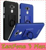 【萌萌噠】ASUS ZenFone3 Max (ZC553KL) 創意指環支架保護殼 細緻磨砂手感 防滑指環 車載 手機殼