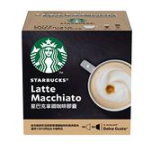 星巴克拿鐵咖啡膠囊129G【愛買】
