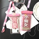 可愛小仙女iphoneX手機防水袋蘋果6s 7/8Plus掛脖繩通用游泳漂流