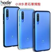 Xiaomi 小米 小米 9 hoda 柔石軍規防摔保護殼 手機殼 免運費