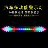 爆閃燈爆閃燈通用裝飾燈太陽能防追尾LED燈條雙箭頭警示燈  【全館免運】