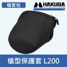 【相機內膽包 L200】HAKUBA 單眼保護套 SLIMFIT02 相機包 內袋 HA286335 HA286328