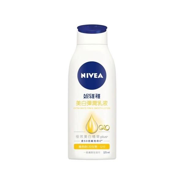 NIVEA 妮維雅 美白彈潤乳液(125ml)【小三美日】$129