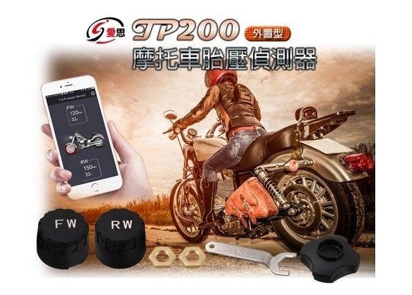 【小樺資訊】開發票 胎壓 IS 愛思 TP200 胎壓偵測器 外置型藍牙連線多車種適用 APP即時查看