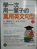 【書寶二手書T7/語言學習_PAY】學一次用一輩子的萬用英文句型(附1MP3)_陳勝/著, Michael Coughl