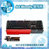 A4雙飛燕 Bloody B975全彩茶軸電競機械式鍵盤