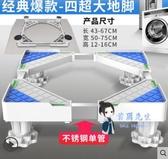 洗衣機底座 固定防震底座專用全自動滾筒式行動萬向輪防震動通用支架T 2款