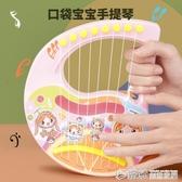 豎琴 手提豎琴0-1-3歲初學者兒童小吉他玩具男女孩可彈奏樂器 YXSYXS   【快速出貨】