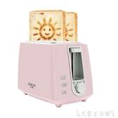 麵包機多士爐全自動烤麵包機家用早餐吐司機迷你2片土司機 LX220v 熱賣單品