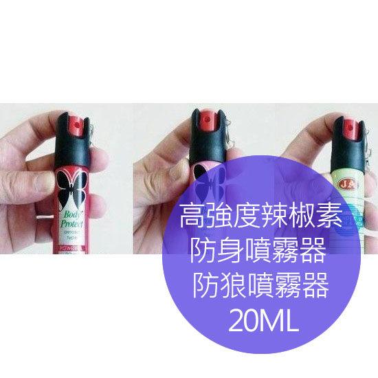 【防狼必備】保護自己最強的防身噴霧劑 防狼噴霧器 20ml 【H00297】
