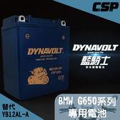 【MotoGP】DYNAVOLT藍騎士/MG12A-3A1膠體電池/機車電瓶