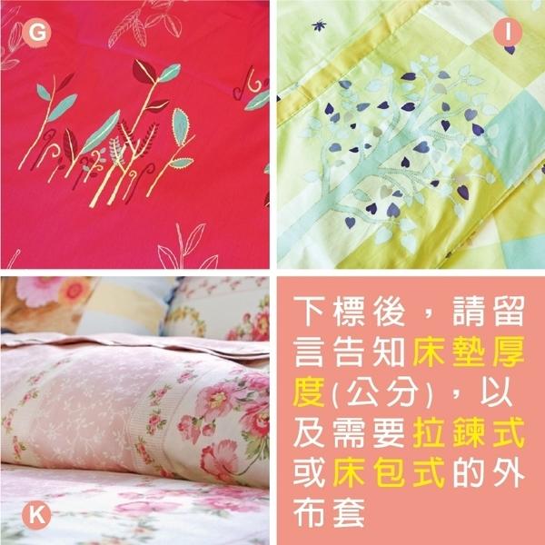 【外布套】加大單人/ 乳膠床墊/記憶/薄床墊專用外布套【SS2】100%精梳棉 - 訂作 - 溫馨時刻1/3