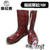 新松鹿-女款健康平底防水靴 100(蘇格蘭紋/10/附竹碳鞋墊) 01800207-00001