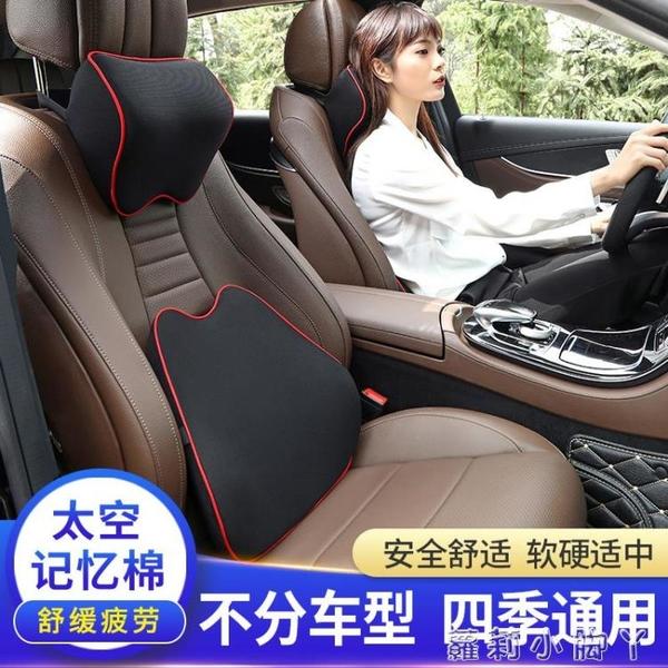 汽車頭枕護頸枕車用頸椎靠枕座椅枕頭車載四季內飾用品記憶棉腰靠 NMS蘿莉新品