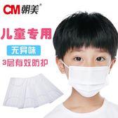 兒童口罩一次性pm2.5防霧霾夏季薄款防曬防塵透氣易呼吸無異味