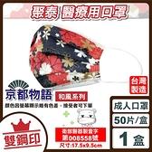 聚泰 雙鋼印 成人醫療口罩 (京都物語) 50入/盒 (台灣製造 CNS14774) 專品藥局【2017278】