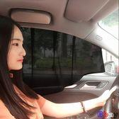 [貝貝居] 汽車遮陽 汽車遮陽擋簾 防曬 隔熱 磁性車窗簾 磁吸式