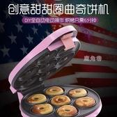 電餅鐺 全自動甜甜圈機曲奇餅乾機diy家用迷你制作機壓烤機YTL 鹿角巷