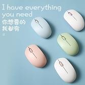 滑鼠 粉色便攜滑鼠筆記本臺式通用辦公學生文藝小巧適用于蘋果小米華為聯想 夢藝家