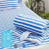 COOL涼感親膚針織涼被(4x5尺)『藍/灰/紫三色任選』台灣製 TTRI涼感測試|SGS檢驗【SN寢具】